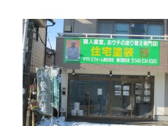 ヤマトリフォーム株式会社(春日部市)外壁塗装・屋根塗装・各種リフォーム