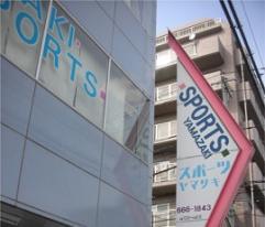 有限会社 ヤマザキスポーツ (さいたま市 見沼区) スポーツ用品全般・学生服・旗・カップ