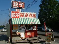 有限会社 ヨコミゾフーズ