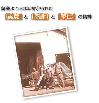 株式会社 横尾材木店 熊谷店(埼玉県熊谷市)