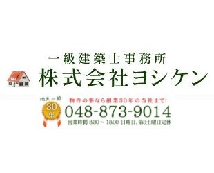 株式会社ヨシケン