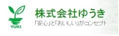株式会社ゆうき (埼玉県鷲宮町) 産地直送野菜
