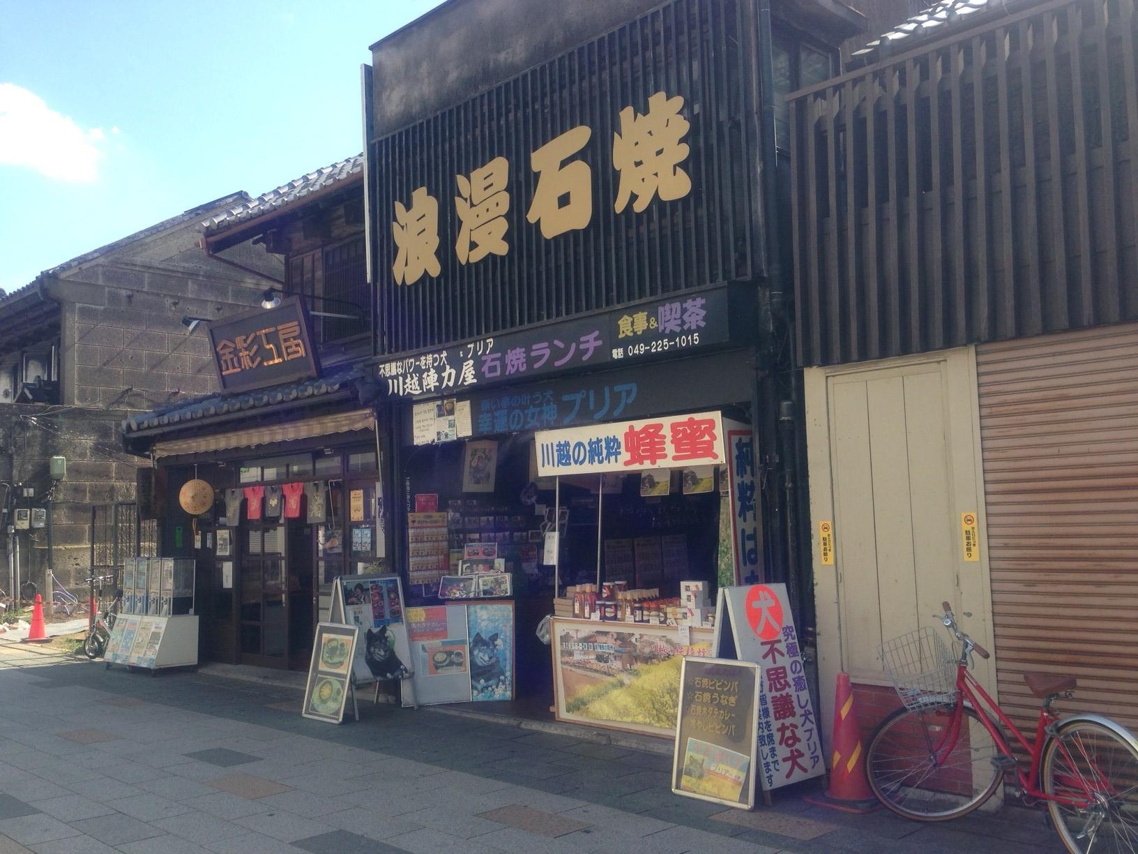 川越 陣力屋(川越)人力車運営、カフェ、喫茶